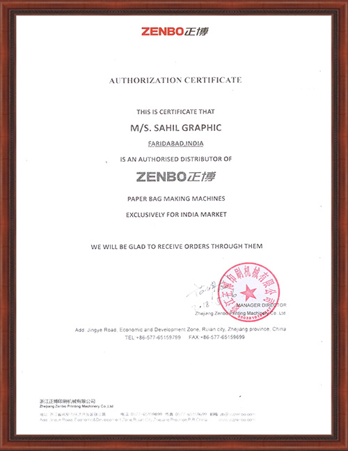 Zenbo Authorization Certificate